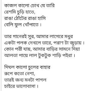 Pori song lyrics Tasrif Khan