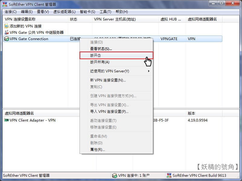 Image%2B017 - [教學] Pokemon GO 解鎖 ip ban - 使用免費的VPN Gate