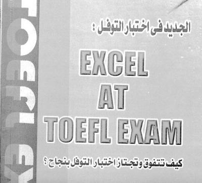 تحميل كتاب الجديد في اختبار التوفل PDF