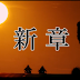 Sinopsis Film Jepang Terbaru : High & Low The Red Rain (2016)