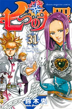 Ver Descargar Nanatsu no Taizai Tomo 31