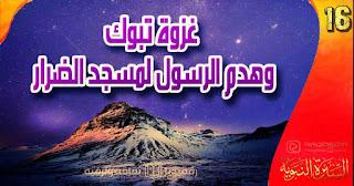 al-sira-al-nabawiya-ep-16