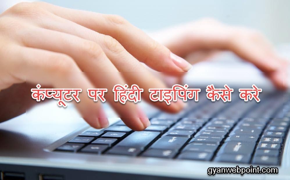 Computer-Hindi-Typing