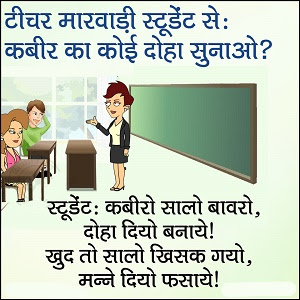 Marwari jokes