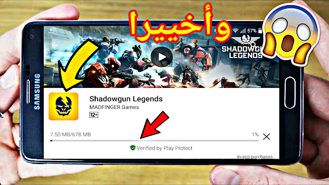 رسميا تحميل لعبة Shadowgun Legends على الاندرويد من غوغل بلاي