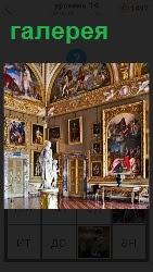 460 слов 4 в галерее много разных картин на стенах висит 14 уровень