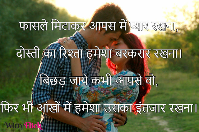 Love Shayari Image Hd Free Download - Love Quotes, Massage