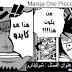 مانجا ون بيس Manga One Piece 921