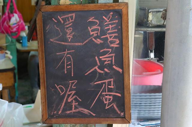 清香鱔魚麵