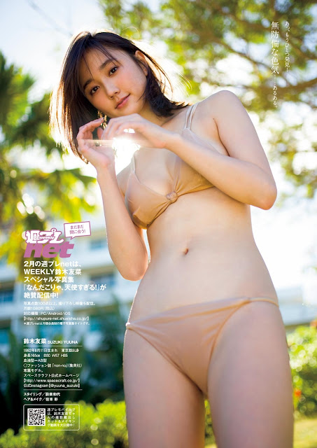 鈴木友菜 Yuuna Suzuki Weekly Playboy No 10 2018 Pictures