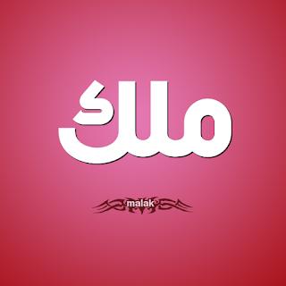 معنى اسم ملك فى الاسلام وصفات حامل الاسم