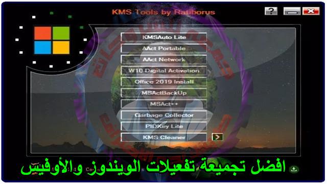 افضل تجميعة تفعيلات الويندوز والأوفيس   Ratiborus KMS Tools