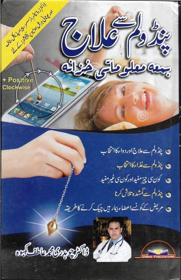Naqsh E Sulaimani Book Free Download