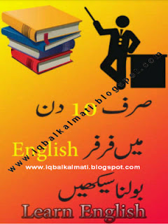 Speak English in Ten day's in Urdu