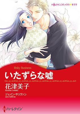 [Manga] いたずらな嘘 [Risky Businese] Raw Download