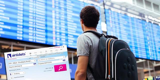 «Κανόνι» – σοκ στον τουρισμό! Κλείνουν airtickets και Tripsta