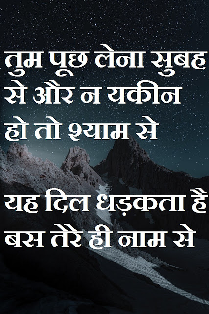 one sided love shayari in hindi for girlfriend with mountain in background