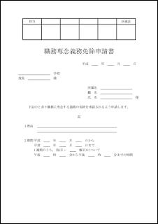 職務専念義務免除申請書 009
