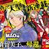 Nuevo manga de Rumiko Takahashi se lanzará en mayo