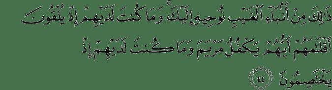 Surat Ali Imran Ayat 44