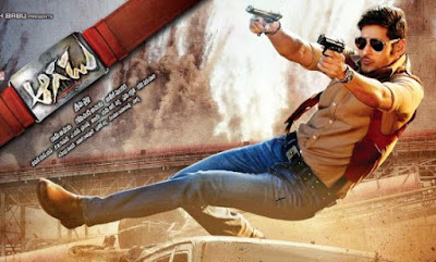 Aagadu Movie Dialogues, Aagadu Best Dialogues, Aagadu Movie dialogues by Mahesh Babu