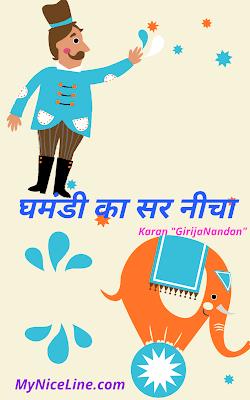अहंकार पर प्रेरणादायक हिन्दी स्टोरी | Inspirational Story In Hindi On Ego With Moral