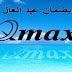 حل نهائى لتوقف أجهزة كيوماكس على خلفية QMAX بعد ملف القنوات