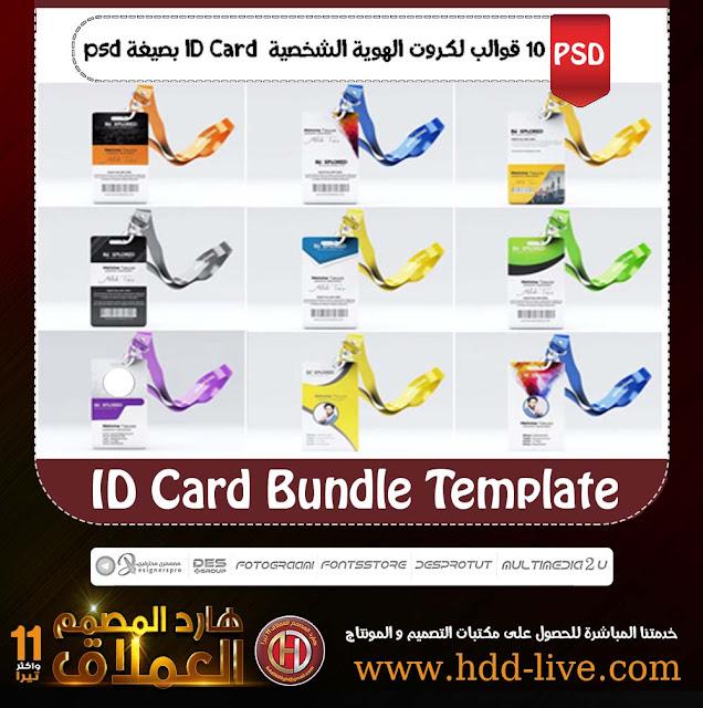 10 قوالب لكروت الهوية الشخصية  ID Card بصيغة psd