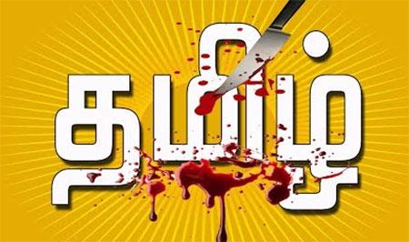 Fame of Tamil Language and Tamilan
