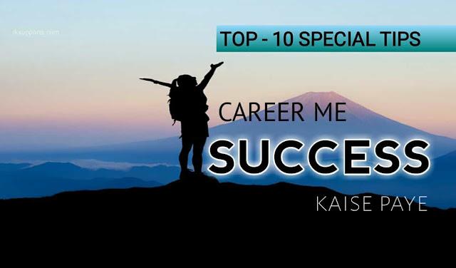 career me success kaise paye, life me success kaise paye, successful kaise bane, how to get success in career, how to get success in life, success tips, safalta kaise paye, jivan me safal kaise bane, successful life kaise jiye, how to live successful life