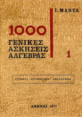 http://parmenides51.blogspot.com/2015/09/4-1971.html