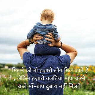 latest Family Status Hindi