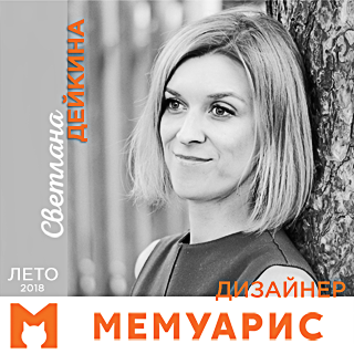 Светлана Дейкина