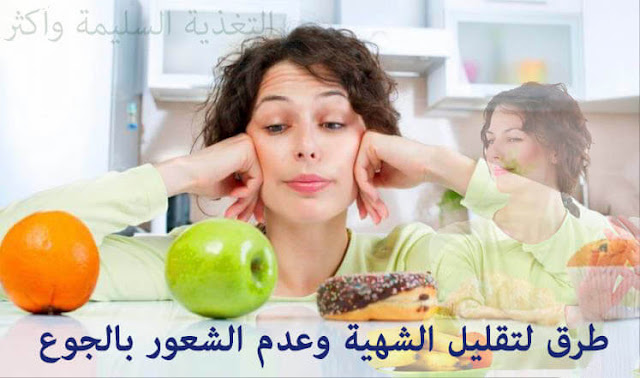طرق لتقليل الشهية وعدم الشعور بالجوع ( حلول للسيطرة على الجوع وزيادة الاحساس بالشبع من اساس علمي  )