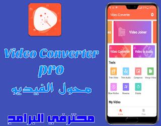 [تحديث] تطبيق Video Converter Pro v5.3 محول الفيديو يدعم العديد من وظائف التحرير مثل تقطيع ودمج وعكس وتبطيء الفيديو نسخة مدفوعة