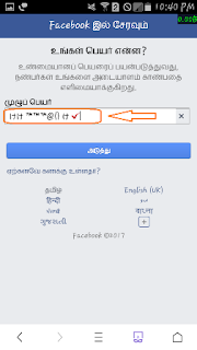 blank name id on facebook@myteachworld.com