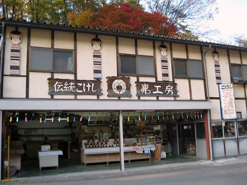 Kokeshi shop, To no Netsuri, Fukushima.