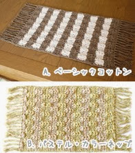 http://gosyo.co.jp/english/pattern/eHTML/ePDF/1010/1w/29-46_Floor_Mat.pdf