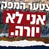 ISRAEL ELIMINA TERRORISTA EN GAZA