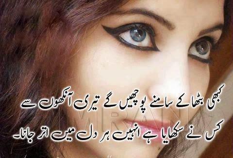 status 4 whatsapp 2017 urdu poetry shayari kabhi bitha ke samne pochengay teri ankhoon se