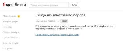 Как восстановить платежный пароль на Яндекс.Деньги
