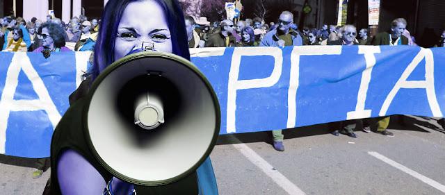24ωρη Πανελλαδική απεργία στο Εμπόριο – 15/1/2017 – Ποτέ την Κυριακή!