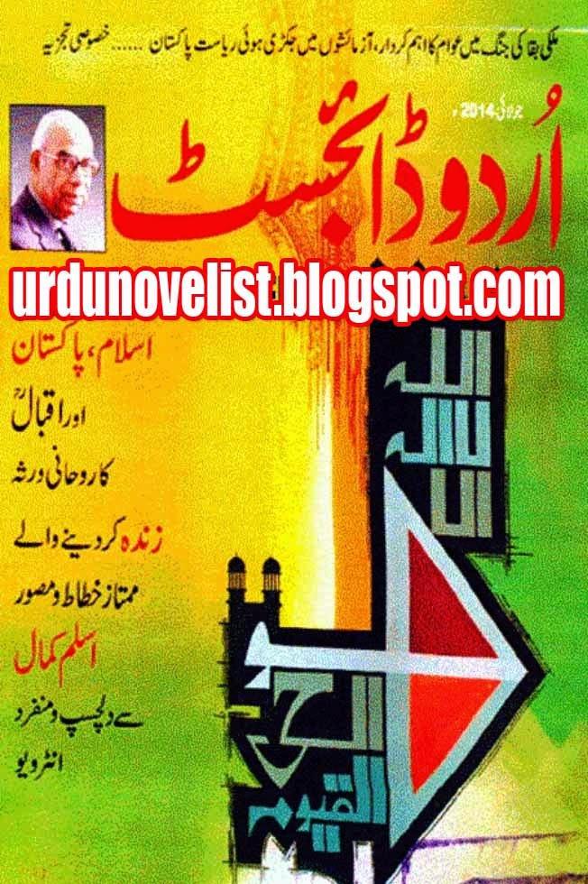 Urdu Digest July 2014