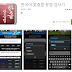 可以幫忙檢查韓語文法的好用免費app(支援android手機)