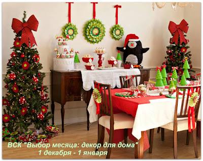 """Задание """"Выбор месяца: декор для дома"""" до 1 января"""