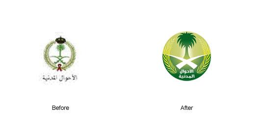 شعار إدارة الأحوال المدنية السعودية الجديد أحوالنا أحوالكم