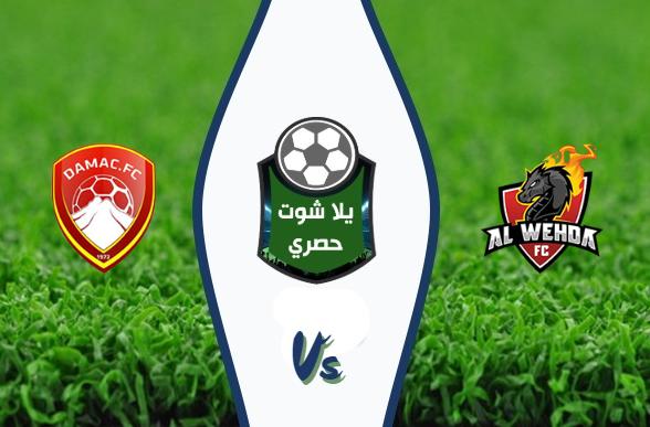 مشاهدة مباراة الوحدة وضمك بث مباشر اليوم 06/03/2020 الدوري السعودي