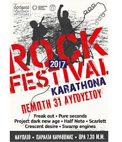 Rock festival στην παραλία Καραθώνας στο Ναύπλιο