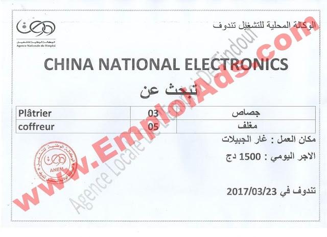 اعلان عروض عمل بمؤسسة صينية CHINA NATIONAL ELECTRONICS ولاية تندوف مارس 2017
