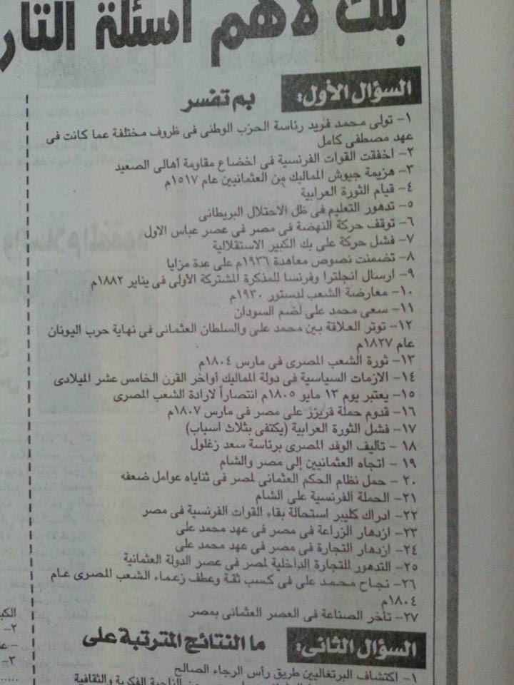 مراجعة جريدة الجمهورية تاريخ تالتة إعدادى2017 2